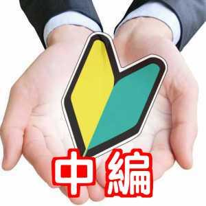 【ダブルクロス(MHXX)】中編:超初心者から脱却するポイント!