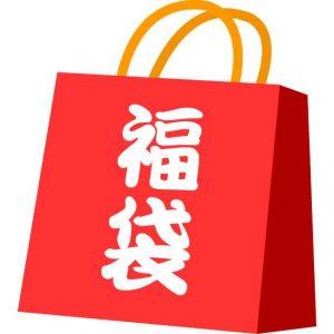 【2018福袋ネタバレ】後悔?お得?高島屋総合食品B買ってみました!