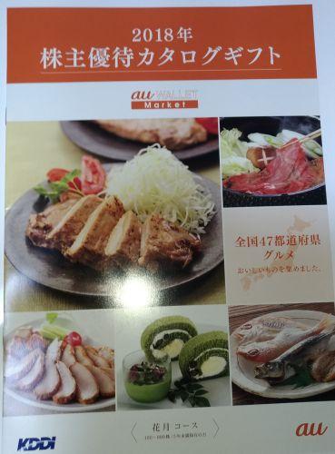 【株主優待/KDDI】株主優待カタログギフトが届いた!